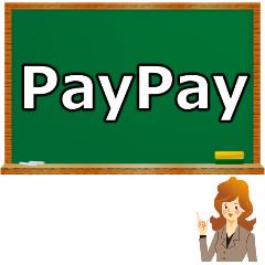 PayPay決済手数料計算