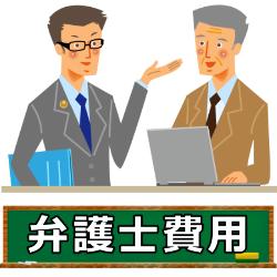 民事事件の弁護士報酬の計算式