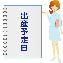 出産予定日の計算式