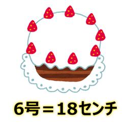 ホールケーキの号数・サイズ・人数