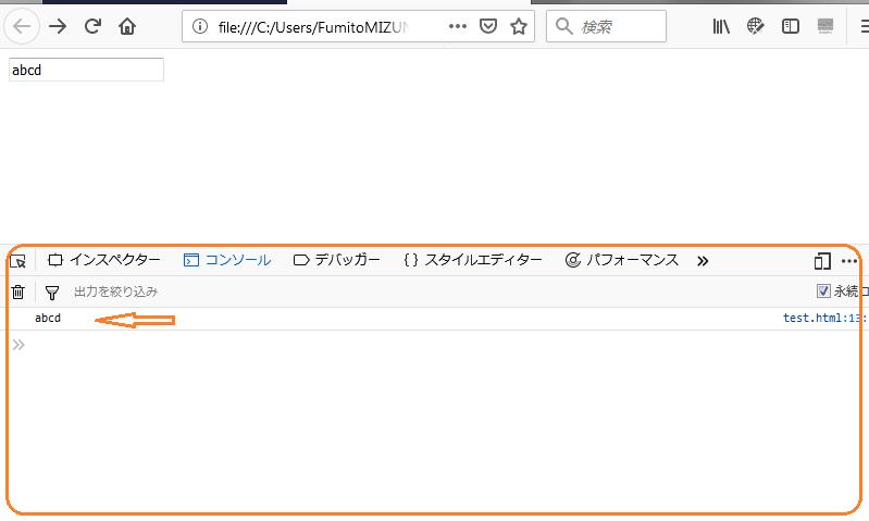 console.logを使ったデバッグ