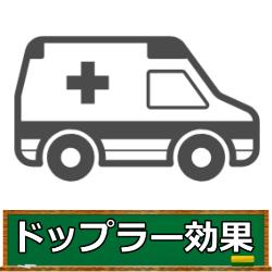 救急車とドップラー効果