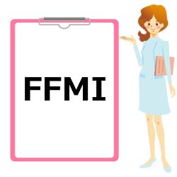 FFMI計算機