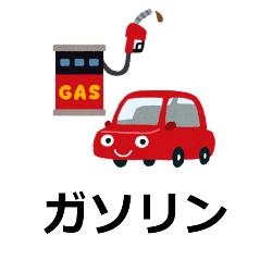 ガソリンの税金