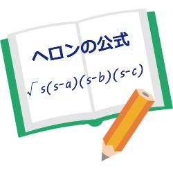 三角形の面積の計算(3辺の長さから計算)
