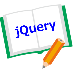 jQueryでフォームの値を取得する