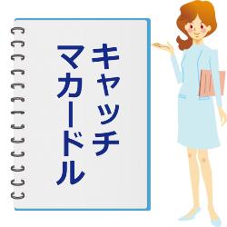キャッチ・マカードル(体脂肪率を考慮した基礎代謝量計算式)