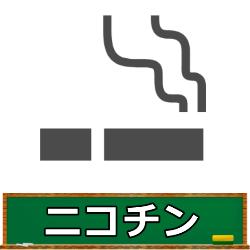 ニコチン依存度