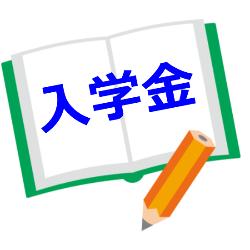 入学金・授業料