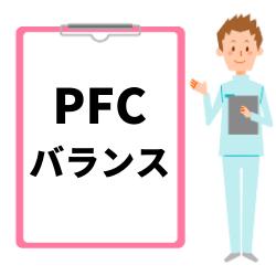 PFCバランス計算