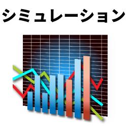 シミュレーション計算