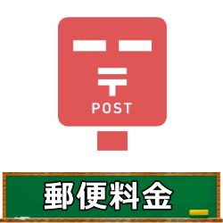 郵便料金の計算