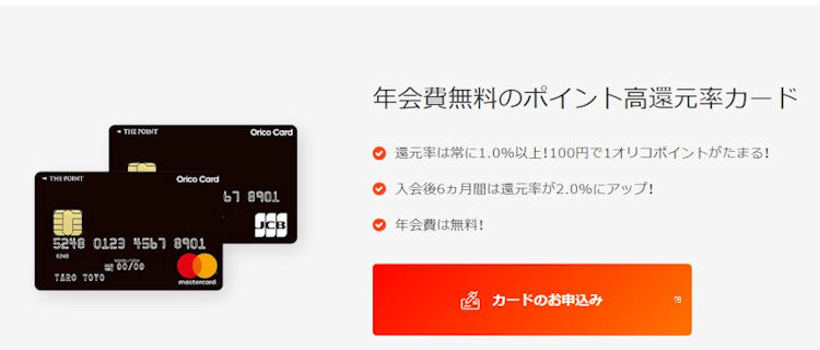 7.【Orico Card THE POINT】|Amazonでポイント2倍!